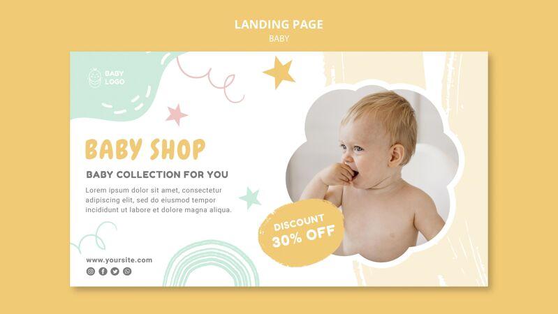 婴儿商店登录页