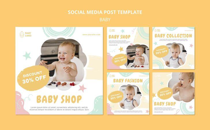 婴儿商店社交媒体帖子模板