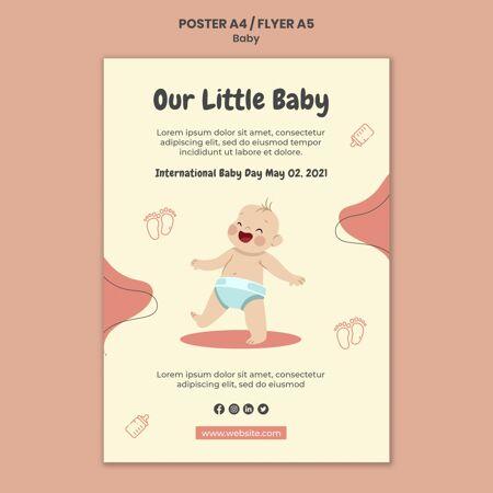 国际婴儿节垂直海报模板