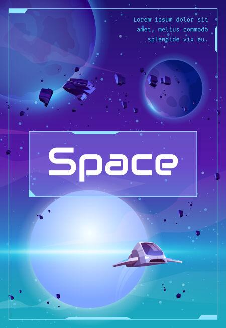 太空海报与宇宙飞船与外星行星小行星和恒星