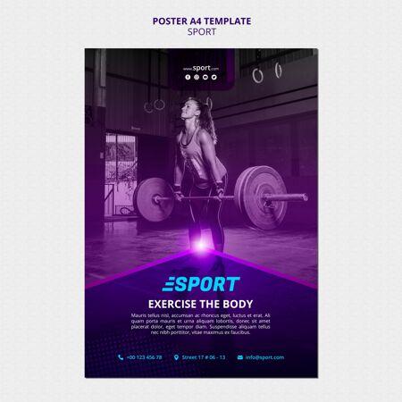 体育活动海报模板