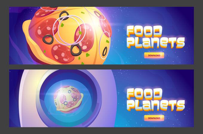 食物星球卡通网页横幅比萨饼球在外太空和下载按钮