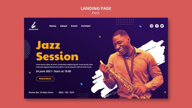 爵士音乐活动的登陆页