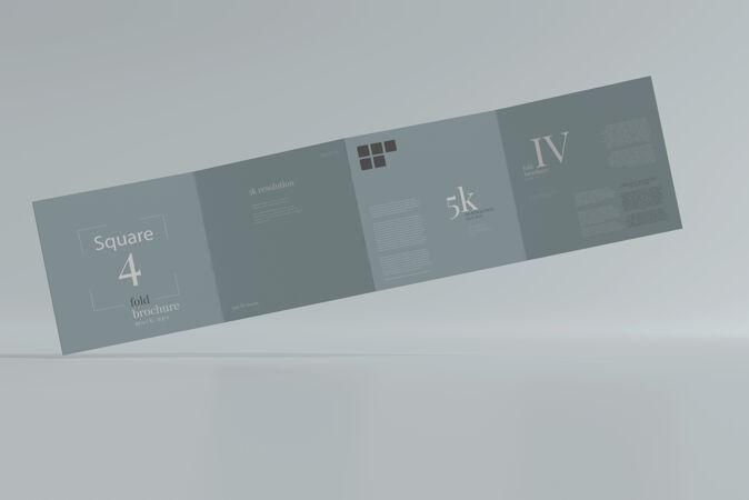 方形四折小册子模型