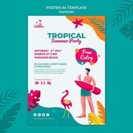 热带夏日派对打印模板