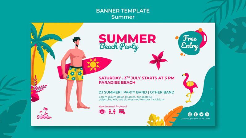 热带夏日派对横幅模板