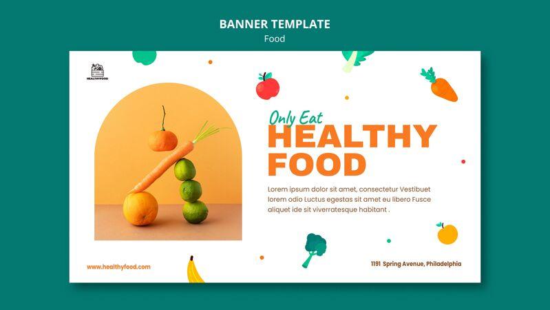 健康食品横幅模板