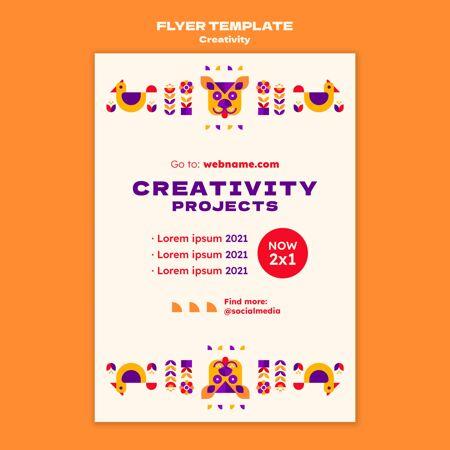 创意项目传单模板