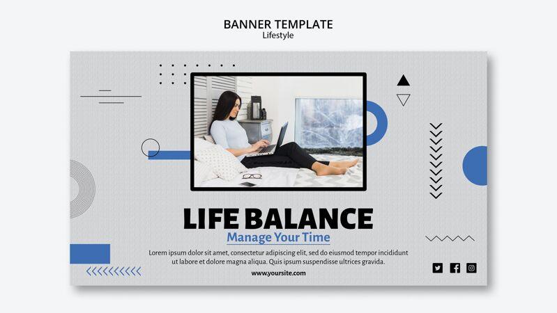 生活平衡横幅模板