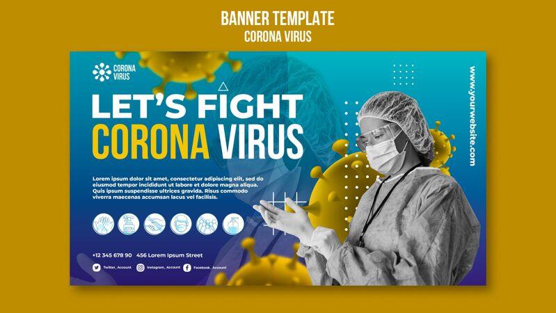 对抗冠状病毒横幅模板