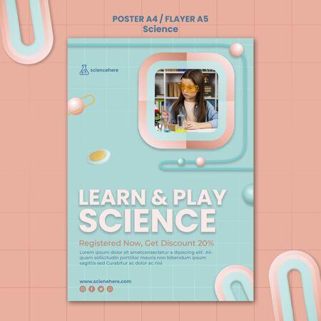 科学课海报模板