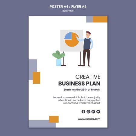 创意商业计划公司海报模板
