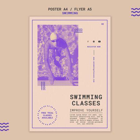 游泳课打印模板