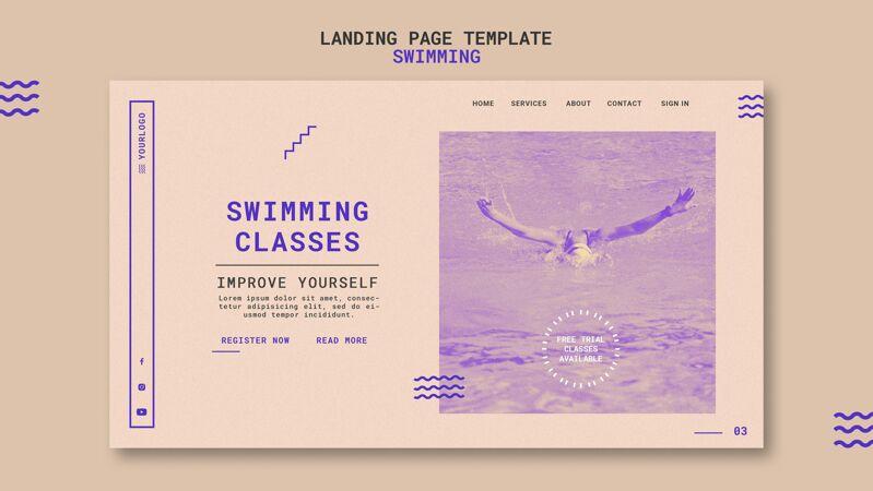 游泳课登陆页模板