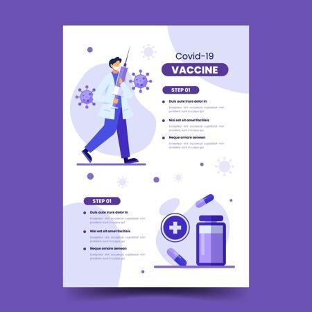 平板冠状病毒疫苗垂直传单模板