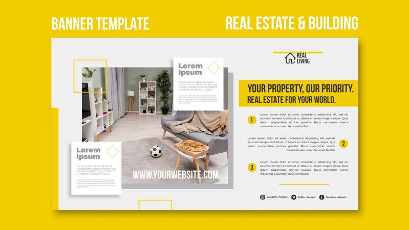 房地产和建筑横幅模板
