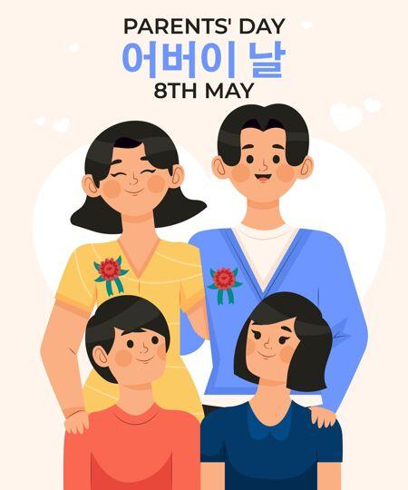 有机平面韩国家长节插画