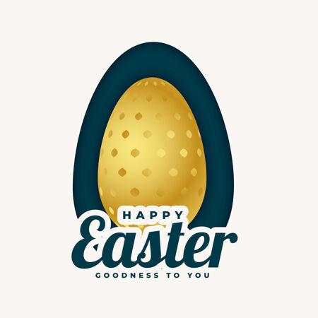 金色复活节彩蛋设计
