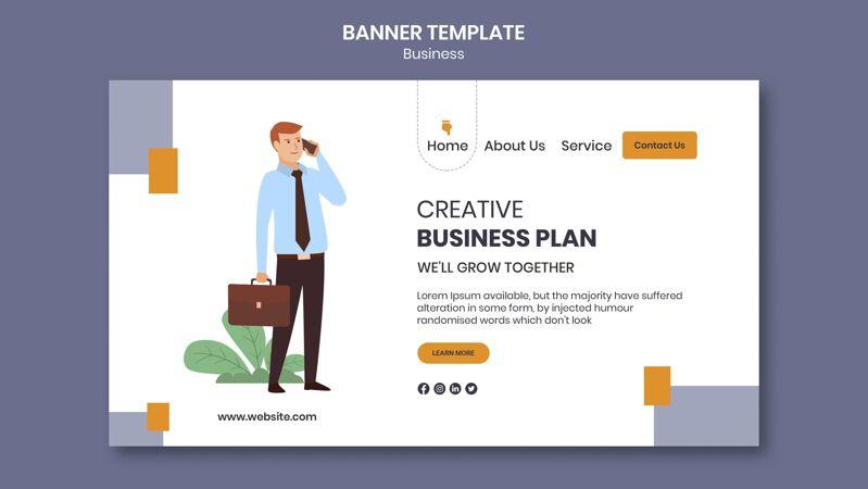 创意商业计划公司的登陆页