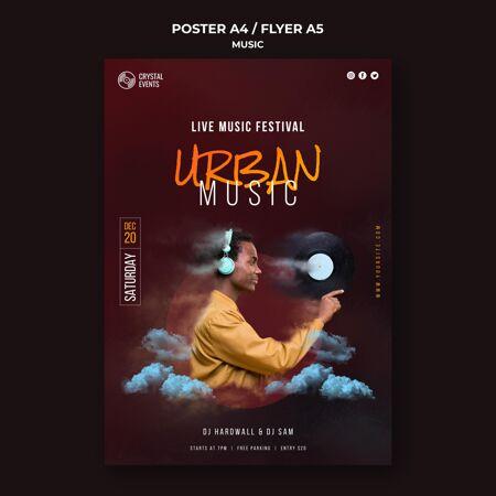 城市音乐海报模板