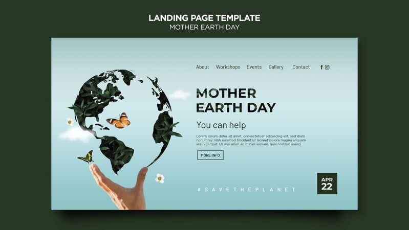 地球母亲节网页模板