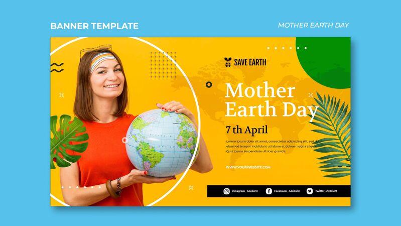 地球母亲节横幅模板