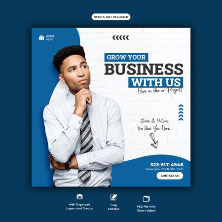 商业推广和企业社交媒体横幅模板