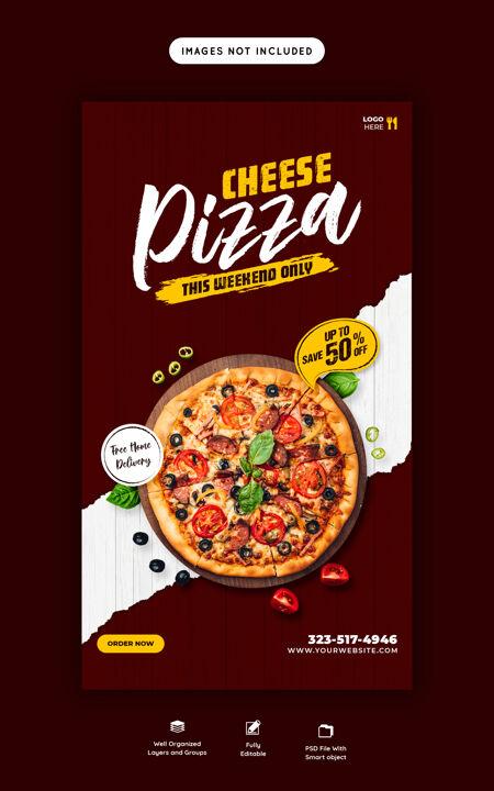 食物菜单和奶酪比萨饼故事模板