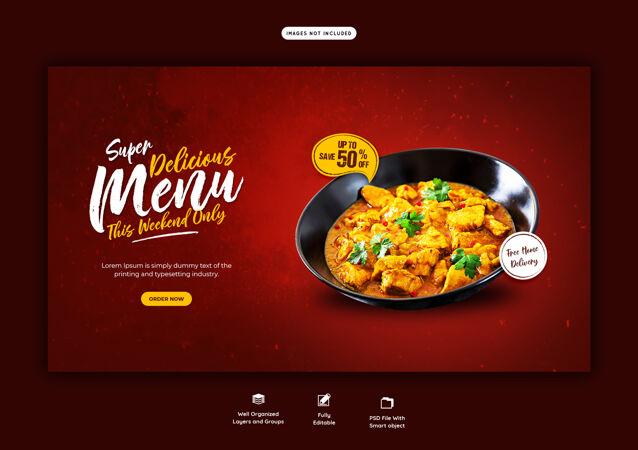 食物菜单和餐厅网页横幅模板
