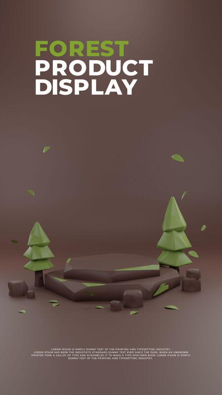 森林自然粘土三维现实讲台产品促销展示