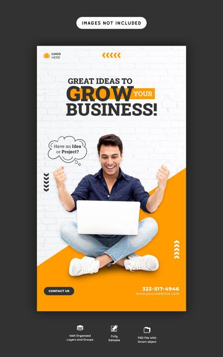 商业推广和企业instagram故事模板