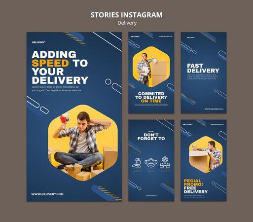 送货服务instagram故事