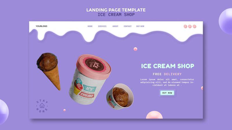 冰淇淋店登录页