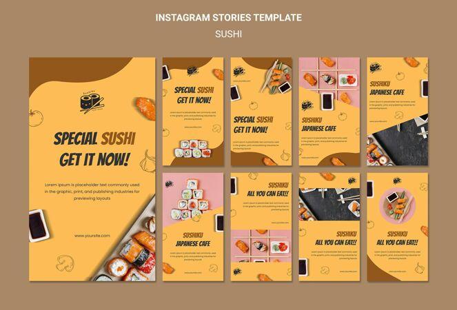 美味的寿司instagram故事