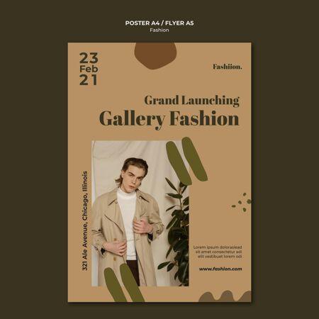 时尚画廊海报模板