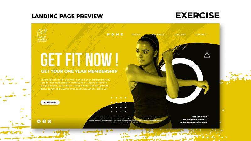 健身运动登录页